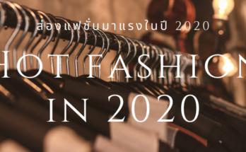 ส่องแฟชั่นมาแรงในปี 2020