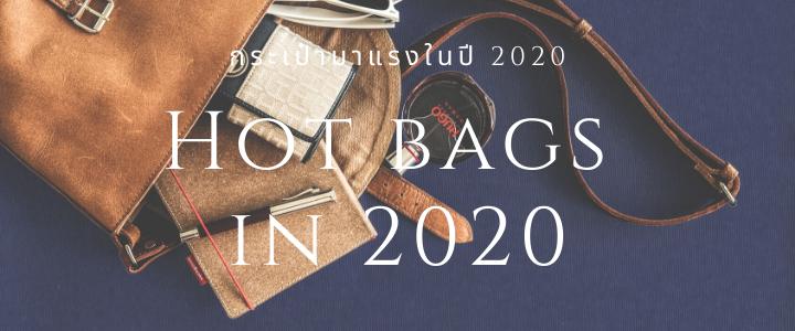 กระเป๋ามาแรงในปี 2020