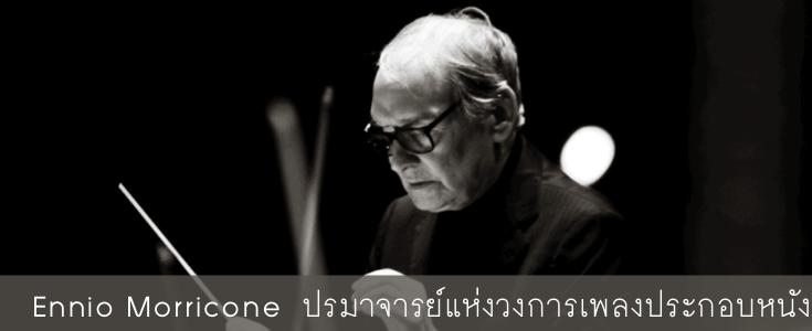 Ennio Morricone ปรมาจารย์แห่งวงการเพลงประกอบหนัง