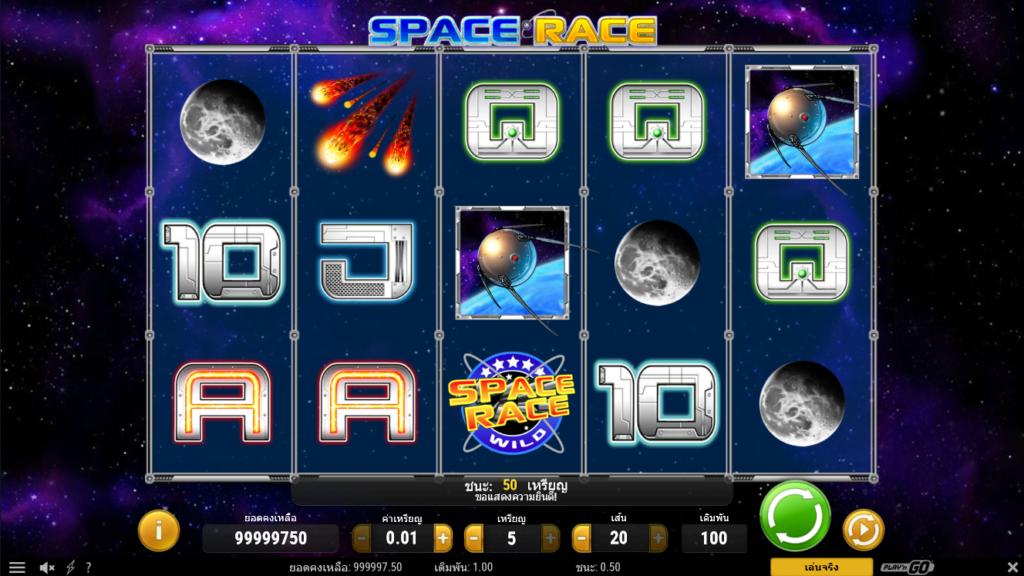 หาเงินออนไลน์ด้วยสล็อต Space Race
