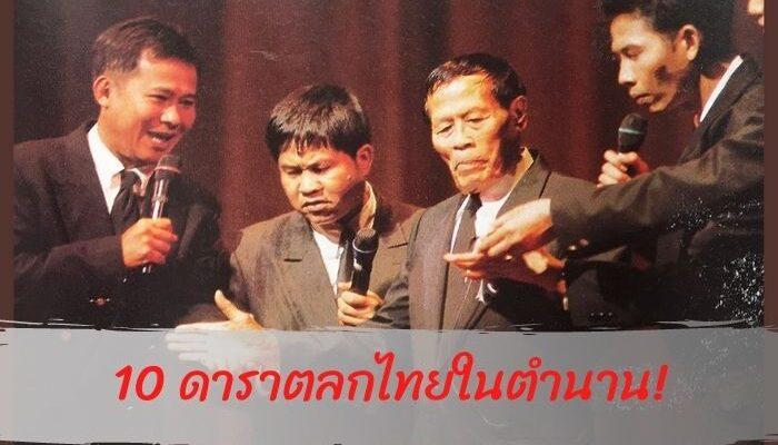 10 ดาราตลกไทยในตำนาน