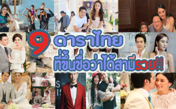 9 ดาราไทยที่ขึ้นชื่อว่าได้สามีรวย!!