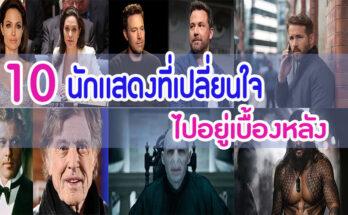 10 นักเเสดงที่เปลี่ยนใจไปอยู่เบื้องหลัง