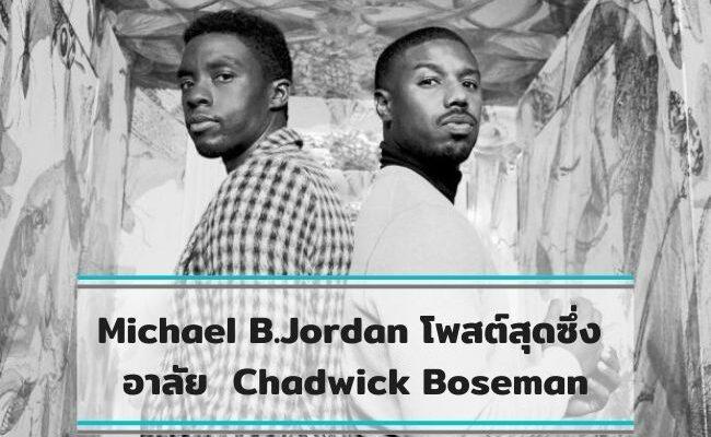 Michael B.Jordan โพสต์สุดซึ่ง อาลัย Chadwick Boseman
