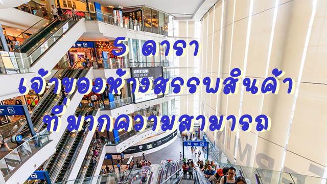 5 ดาราเจ้าของห้างสรรพสินค้า ที่มากความสามารถ