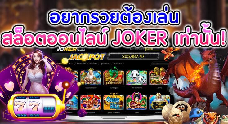 อยากรวยต้องเล่นสล็อตออนไลน์ Joker เท่านั้น!